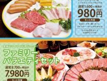 """""""新商品のご紹介"""" 「満腹・美味しい・値段」 言う事なし!!"""