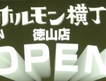 10/10!!ホルモン横丁 徳山店「開店2周年」